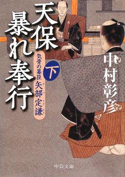 天保暴れ奉行(下) 気骨の幕臣 矢部定謙-電子書籍