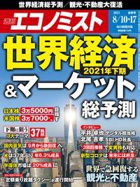 週刊エコノミスト (シュウカンエコノミスト) 2021年8月10・17日合併号