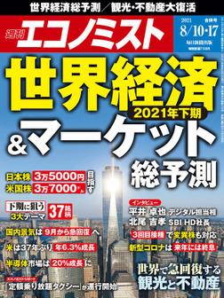 週刊エコノミスト (シュウカンエコノミスト) 2021年8月10・17日合併号-電子書籍