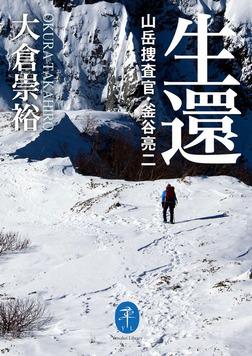 生還 山岳捜査官・釜谷亮二-電子書籍