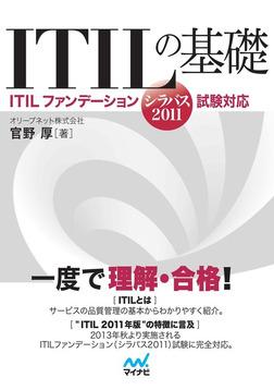 ITILの基礎 -ITILファンデーション(シラバス2011)試験対応--電子書籍