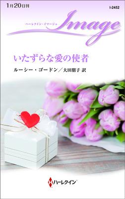 いたずらな愛の使者-電子書籍