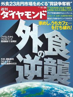 週刊ダイヤモンド 11年11月26日号-電子書籍