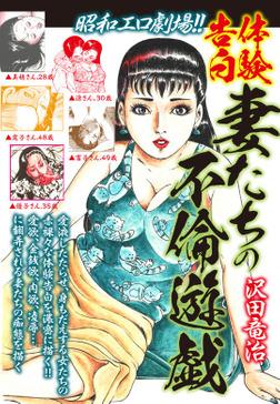 昭和エロ劇場!!体験告白 妻たちの不倫遊戯-電子書籍