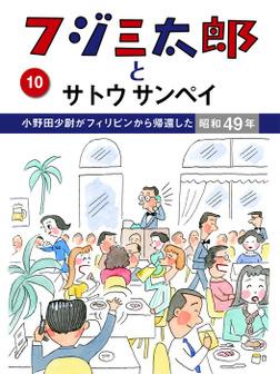 フジ三太郎とサトウサンペイ (10)~小野田少尉がフィリピンから帰還した昭和49年~-電子書籍