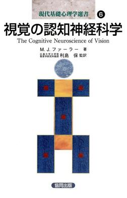 視覚の認知神経科学-電子書籍