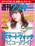週刊アスキーNo.1172(2018年4月3日発行)