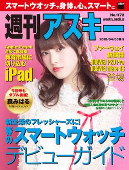 週刊アスキーNo.1172(2018年4月3日発行)-電子書籍