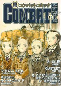 裏コンバットコミック15