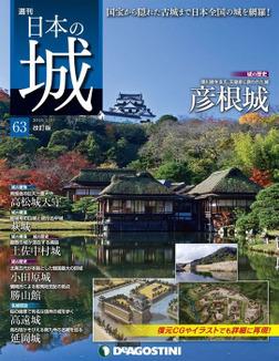 日本の城 改訂版 第63号-電子書籍