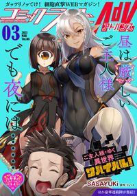 コミックライドアドバンス2021年3月号(vol.06)