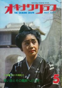 オキナワグラフ 1977年5月号 戦後沖縄の歴史とともに歩み続ける写真誌
