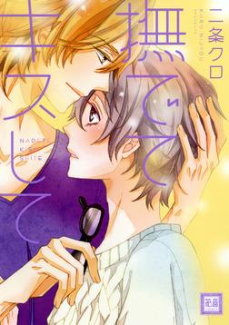 撫でてキスして-電子書籍