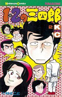 1・2の三四郎(2)