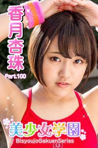 美少女学園 香月杏珠 Part.100