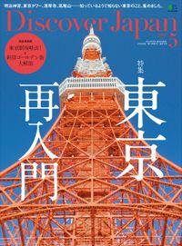 Discover Japan 2018年5月号「東京再入門」