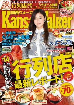 KansaiWalker関西ウォーカー 2014 No.20-電子書籍