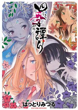 四季譚り-電子書籍