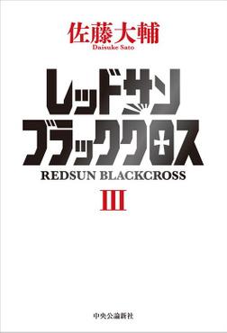 レッドサンブラッククロスIII-電子書籍