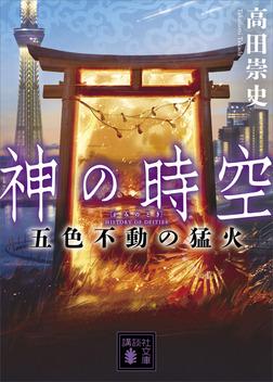 神の時空 五色不動の猛火-電子書籍