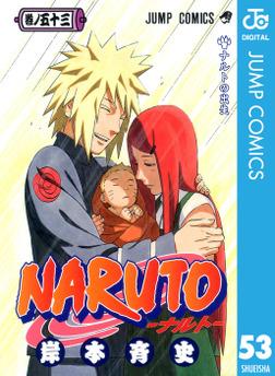 NARUTO―ナルト― モノクロ版 53-電子書籍