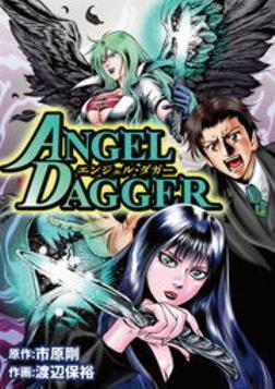 ANGEL DAGGER-電子書籍