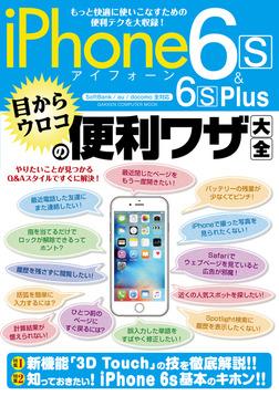 iPhone6s&6s Plus 目からウロコの便利ワザ大全-電子書籍