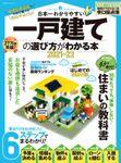 100%ムックシリーズ 日本一わかりやすい 一戸建ての選び方がわかる本 2021-22