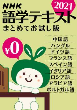 [無料版] NHK語学テキスト まとめてお試し版 2021年-電子書籍