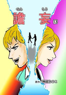 譫妄 第13話-電子書籍