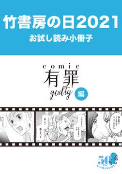 竹書房の日2021記念小冊子 コミック有罪(ギルティ)編-電子書籍
