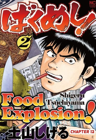 FOOD EXPLOSION, Chapter 12