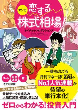 マンガ 恋する株式相場!―――ゼロからわかる!投資入門-電子書籍