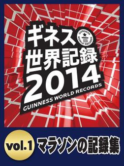 ギネス世界記録2014 vol.1 ~マラソンの記録集~-電子書籍