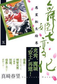 舞姫七変化 悪霊転生絵巻(5)