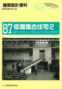 低層集合住宅2