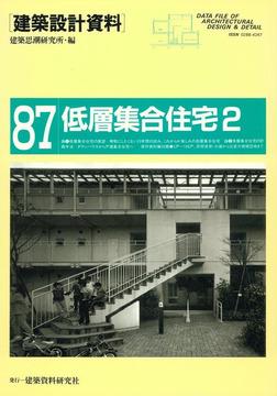 低層集合住宅2-電子書籍