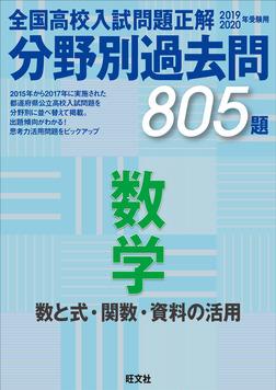 19-20年受験用 高校入試問題正解 分野別過去問 数学(数と式)-電子書籍