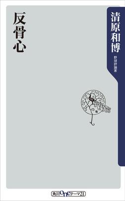 反骨心-電子書籍