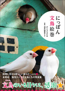 にっぽん文鳥絵巻-電子書籍
