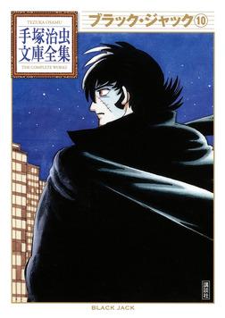 ブラック・ジャック(10)-電子書籍