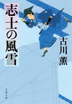 志士の風雪-電子書籍