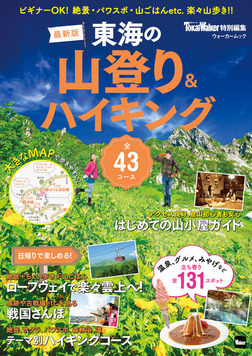 東海の山登り&ハイキング 2018-2019 最新版-電子書籍