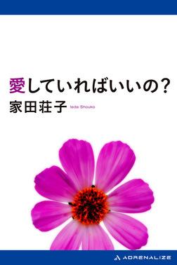 愛していればいいの?-電子書籍