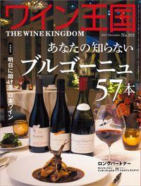 ワイン王国 2017年 11月号