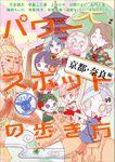 パワースポットの歩き方(HONKOWAコミックス)