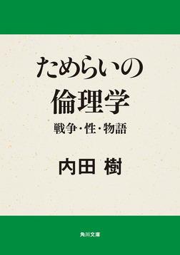 ためらいの倫理学 戦争・性・物語-電子書籍