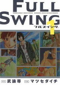 FULL SWING(1)