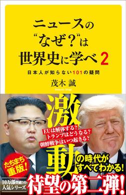 """ニュースの""""なぜ?""""は世界史に学べ 2 日本人が知らない101の疑問-電子書籍"""