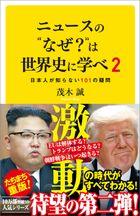 """ニュースの""""なぜ?""""は世界史に学べ 2 日本人が知らない101の疑問"""